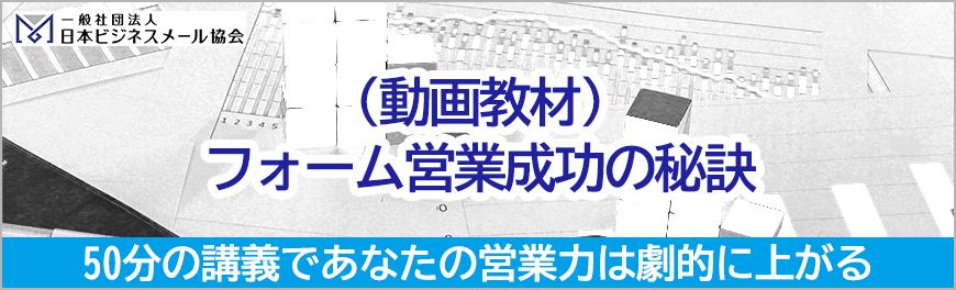 (動画教材)フォーム営業成功の秘訣【50分コース】